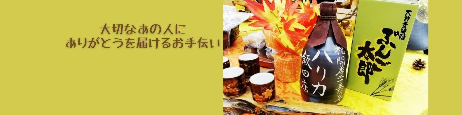 贈りもののハリカ飯田店